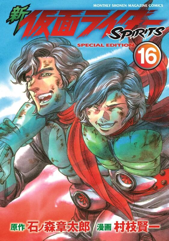 「新 仮面ライダーSPIRITS」16巻新装版。