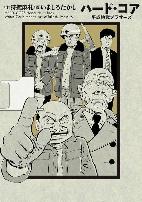 「ハード・コア 平成地獄ブラザーズ」新装版1巻