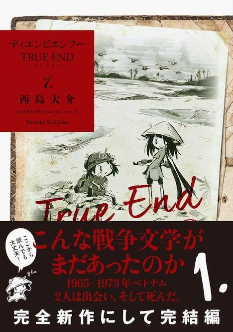 「ディエンビエンフー TRUE END」1巻(帯あり)