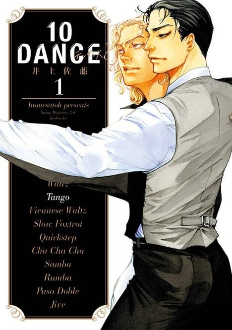 「10DANCE」1巻