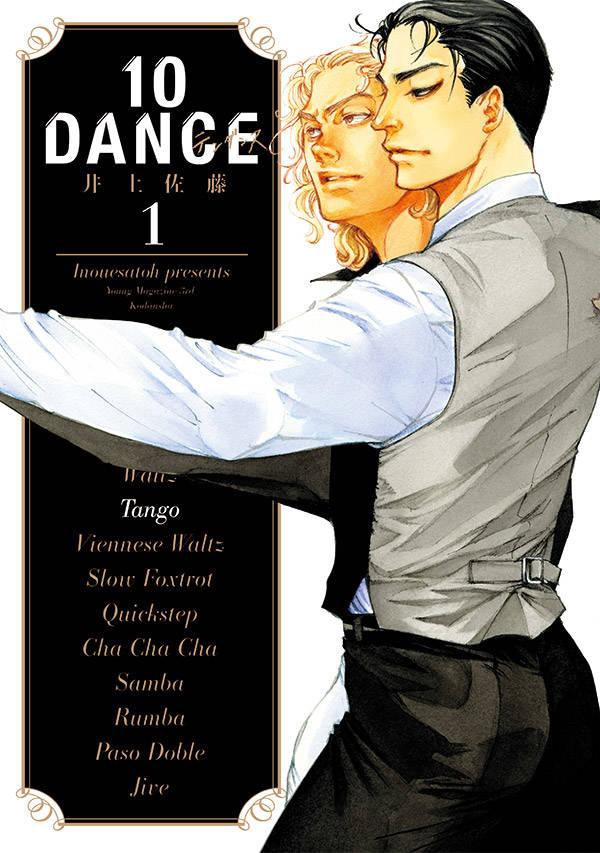 「10DANCE」新装版1巻