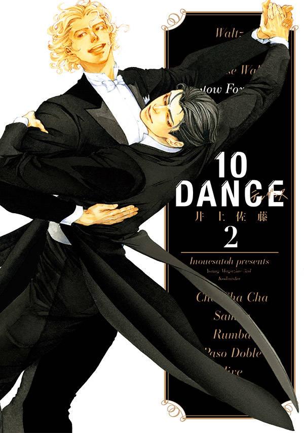 「10DANCE」新装版2巻