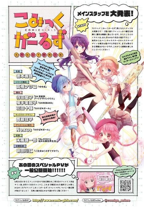 本日8月19日発売のまんがタイムきららMAX10月号に掲載されたアニメ「こみっくがーるず」の告知ページ。