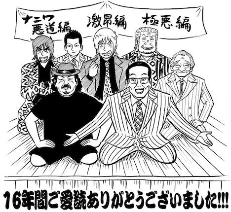 イブニング18号に掲載されたイラスト。(c)田島隆・東風孝広/講談社