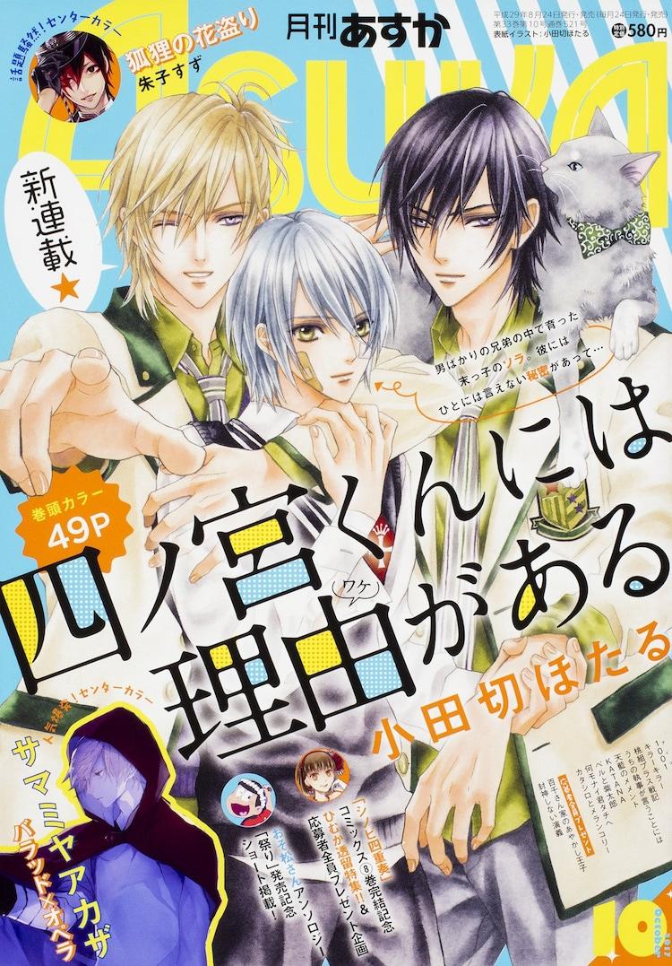月刊ASUKA10月号