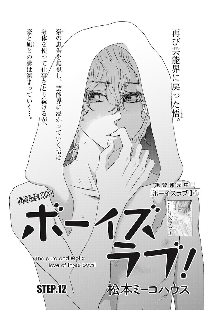 松本ミーコハウス「ボーイズラブ!」扉ページ