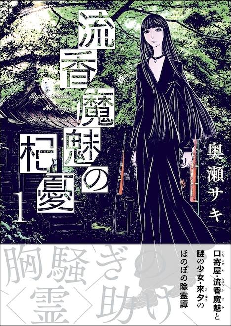 「流香魔魅の杞憂」1巻