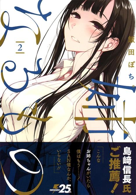 「姉なるもの」2巻