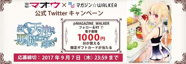 電撃マオウとマガジン☆WALKERによるコラボキャンペーンのバナー。