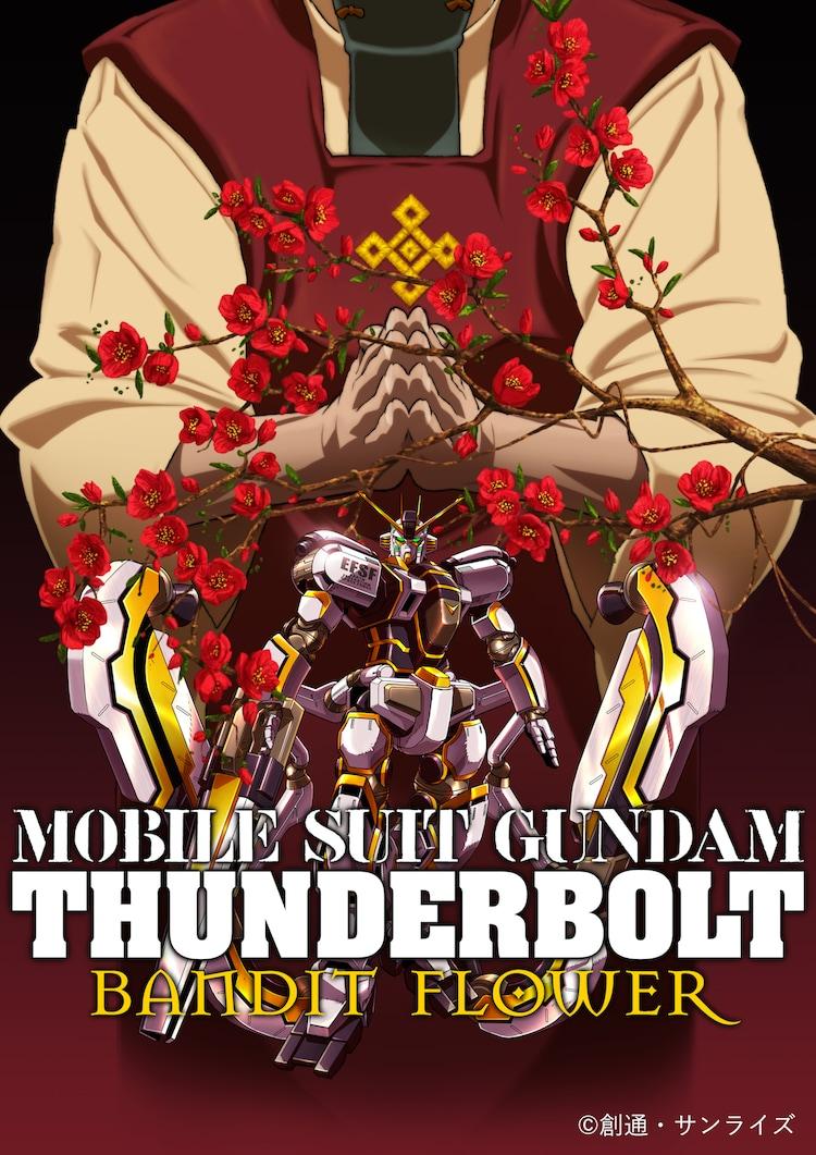 「機動戦士ガンダム サンダーボルト BANDIT FLOWER」キービジュアル