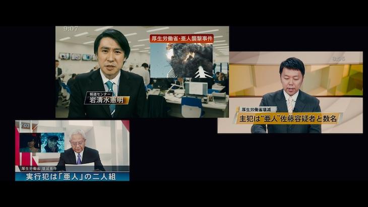 映画「亜人」より、鈴村健一の出演シーン。