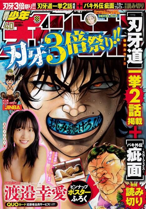 週刊少年チャンピオン40号