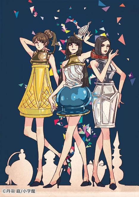 「トクサツガガガ」の丹羽庭によるPerfumeのイラスト。