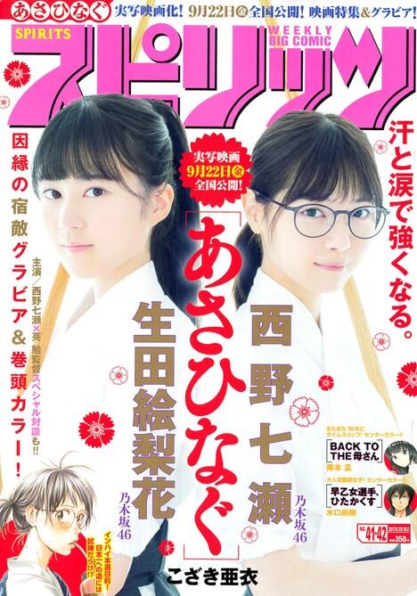 週刊ビッグコミックスピリッツ41・42合併号
