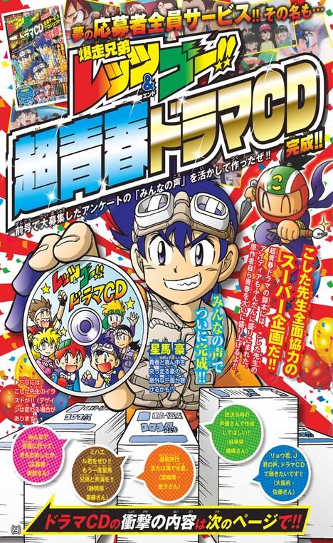 「爆走兄弟レッツ&ゴー!!」ドラマCDの詳細。