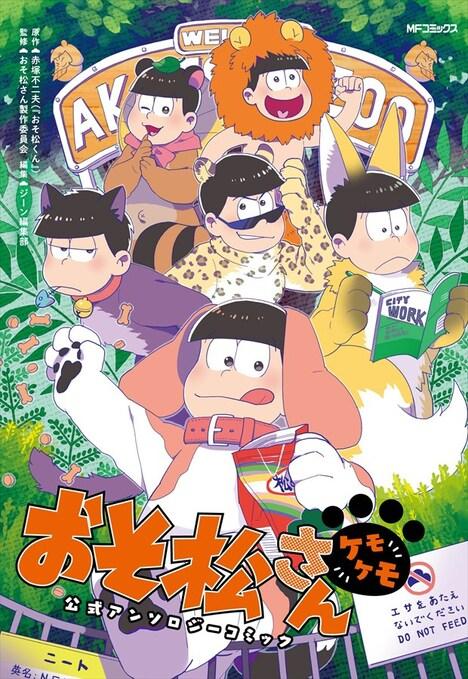 「おそ松さん公式アンソロジーコミック 【ケモケモ】」