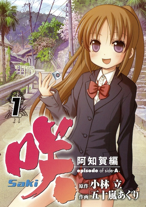 「咲-Saki-阿知賀編 episode of side-A」1巻