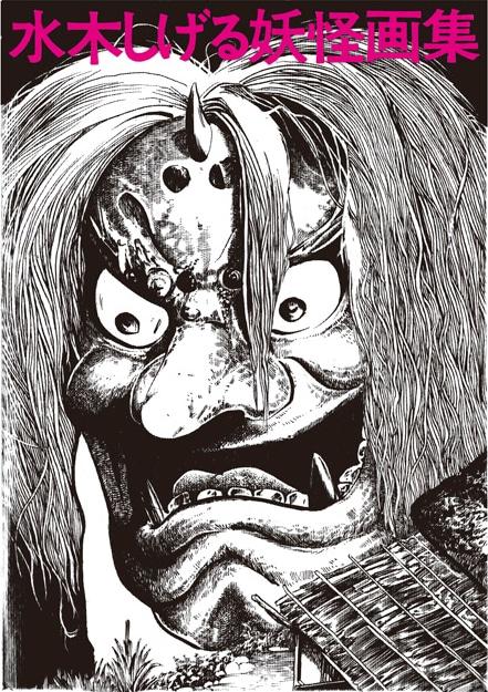 「水木しげる妖怪画集 愛蔵復刻版」のイメージ。※画像は原本のもの。