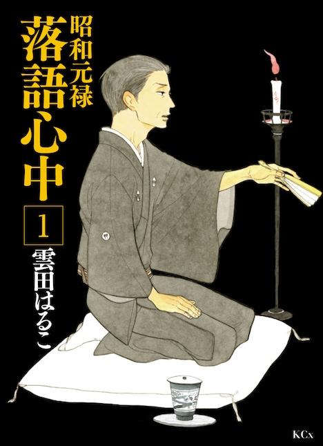 「昭和元禄落語心中」1巻