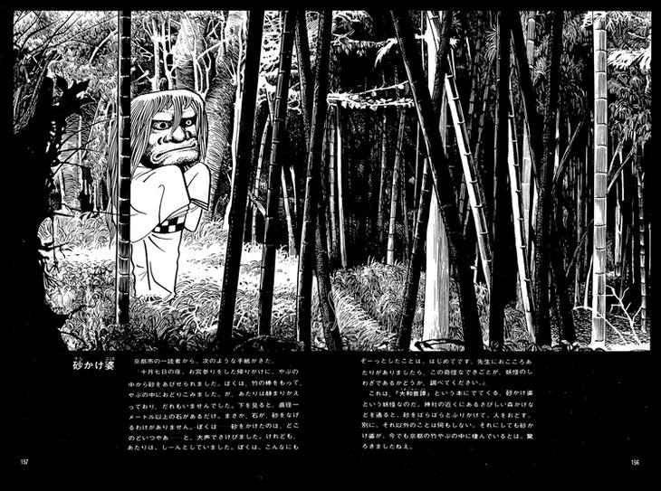 「水木しげる妖怪画集 愛蔵復刻版」イメージ。※画像は原本のもの。