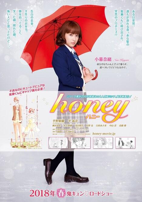 映画「honey」のビジュアル。