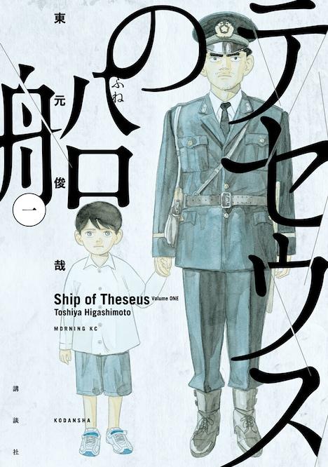 「テセウスの船」1巻