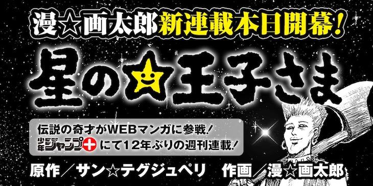「星の王子さま」のバナー。(c)漫☆画太郎/集英社
