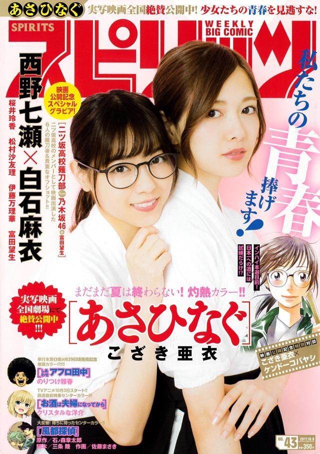 週刊ビッグコミックスピリッツ43号