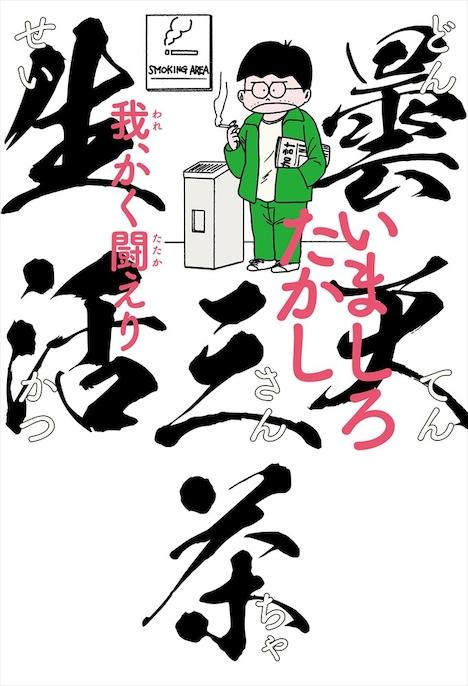 「曇天三茶生活 我、かく闘えり」