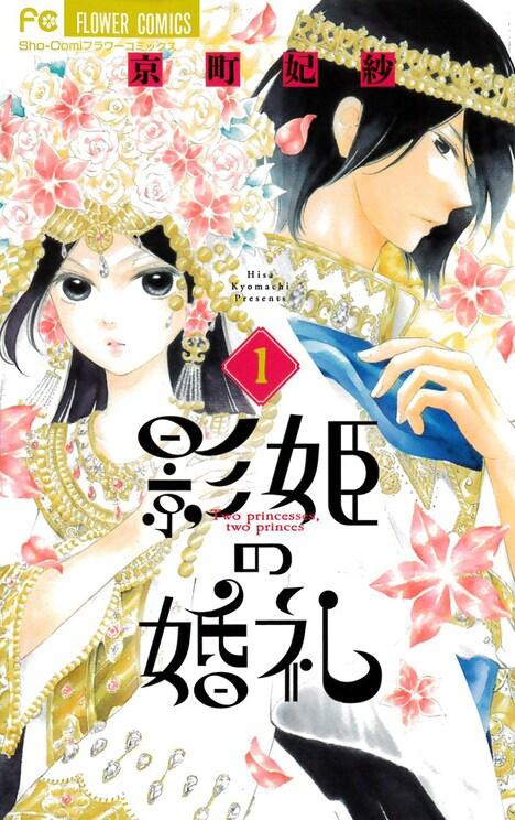 「影姫の婚礼」1巻