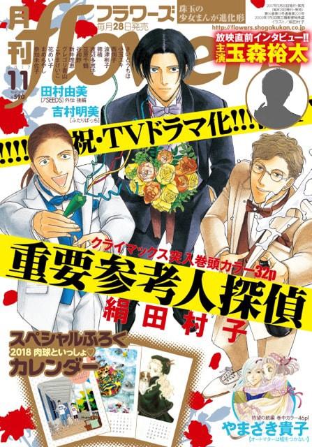 発売中の月刊flowers11月号。吉田秋生は同誌にて「海街diary」を連載中だ。
