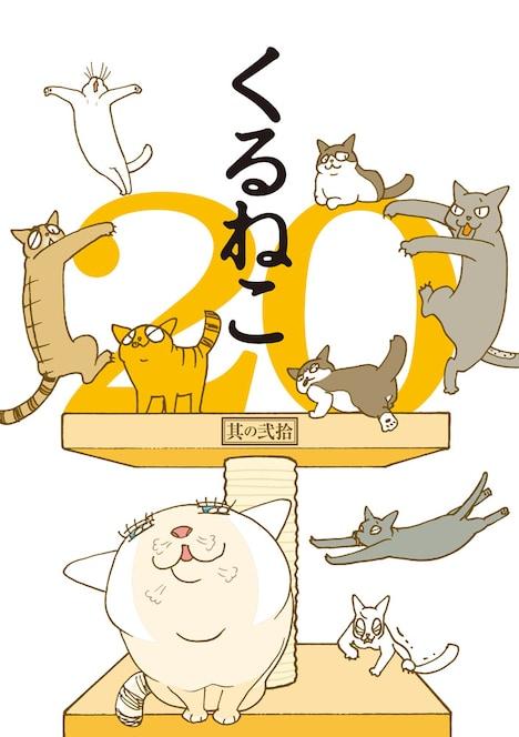 「くるねこ」20巻