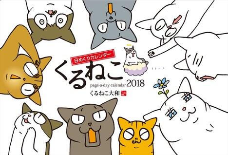 「くるねこ 日めくりカレンダー 2018」