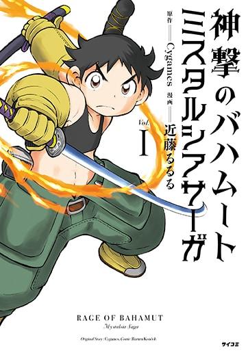 「神撃のバハムート ミスタルシアサーガ」新装版1巻
