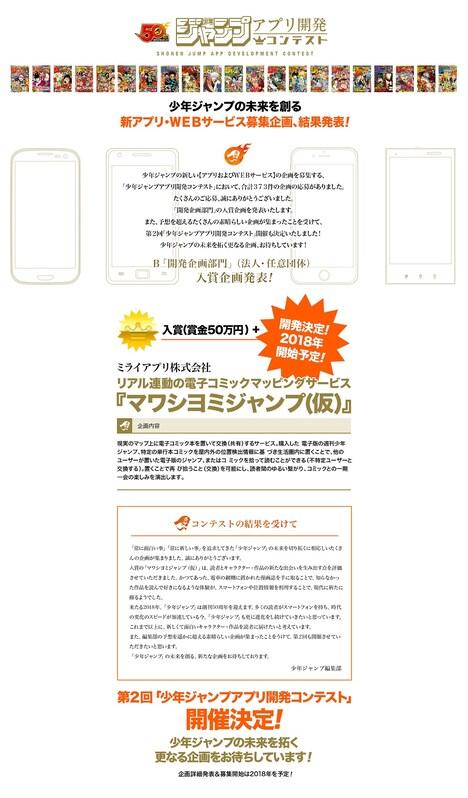 「少年ジャンプアプリ開発コンテスト」公式サイトより。