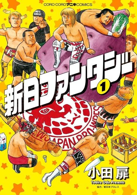 「新日ファンタジー」1巻