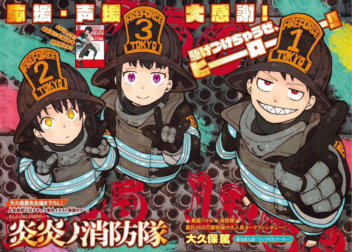 隊 消防 たまき ノ 炎炎