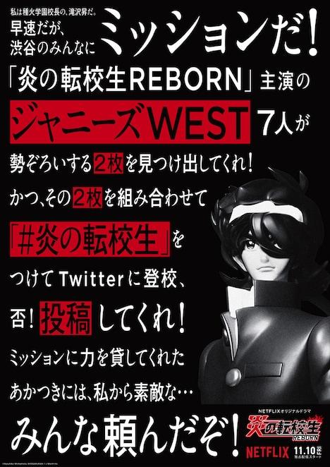 東京・渋谷で展開されるキャンペーン。