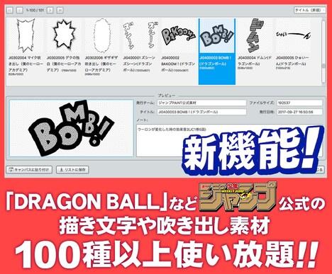 「ジャンプPAINT」マンガ素材無料配布の告知画像。