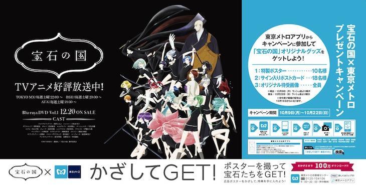 「宝石の国」と東京メトロがコラボした窓上ポスター。