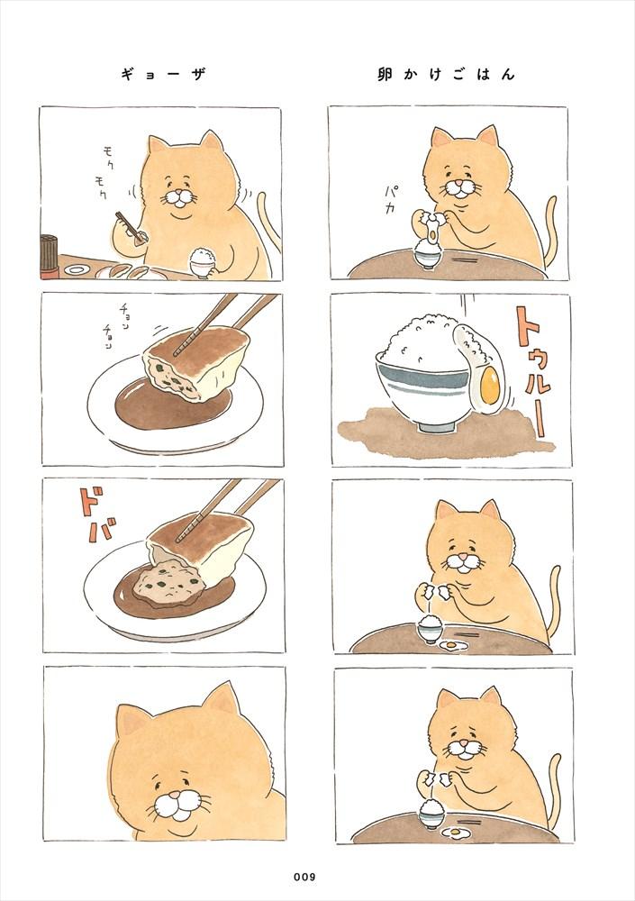 「ネコノヒー」より。
