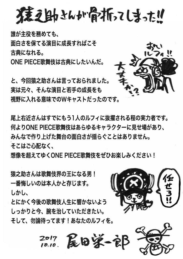 スーパー歌舞伎「ワンピース」尾田栄一郎、休演中の市川猿之助にエール ...