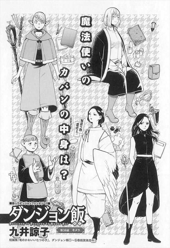 九井諒子「ダンジョン飯」の扉ページ。