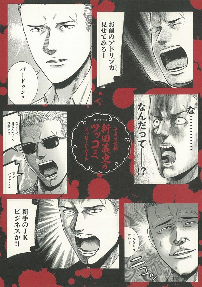 一部書店で配布される「ヒナまつり」新田義史のメッセージカード(オモテ)。