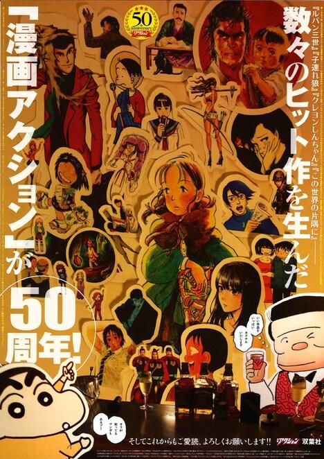漫画アクション創刊50周年告知ポスター