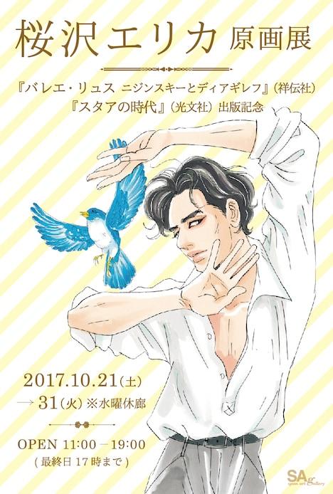 「桜沢エリカ原画展」メインビジュアル