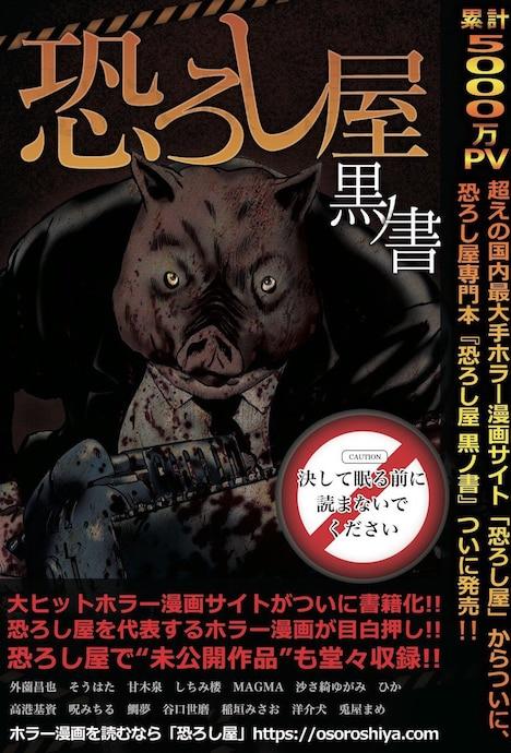 「恐ろし屋 黒ノ書」