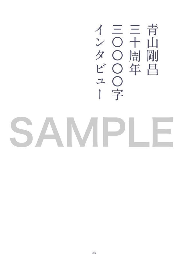 「青山剛昌 30周年本」より、3万字インタビュー。