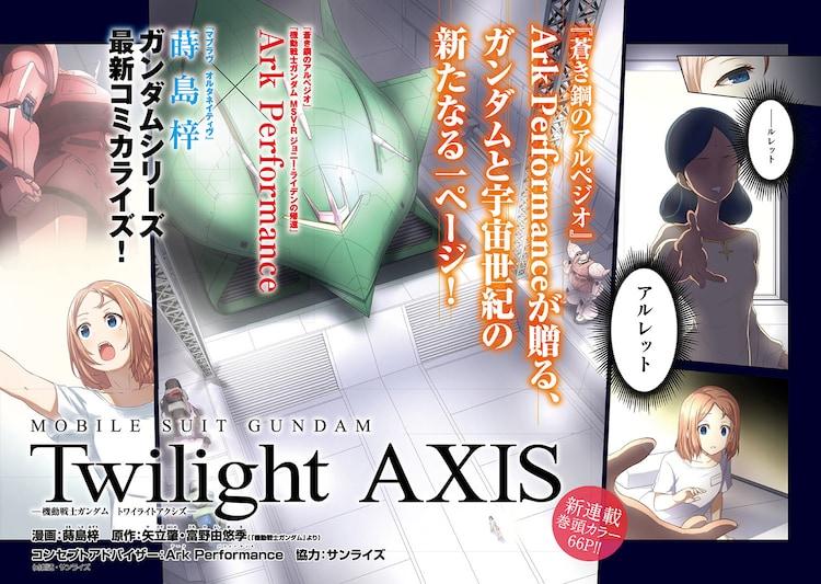 「機動戦士ガンダム Twilight AXIS」より。