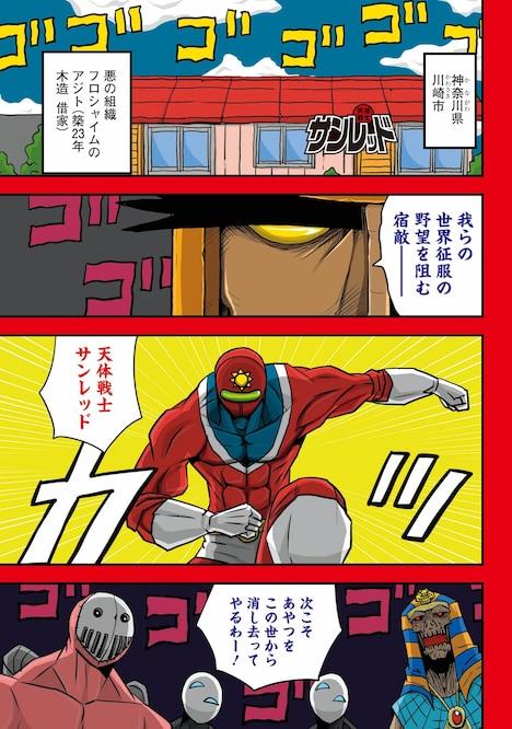 「天体戦士サンレッド」特別編より。